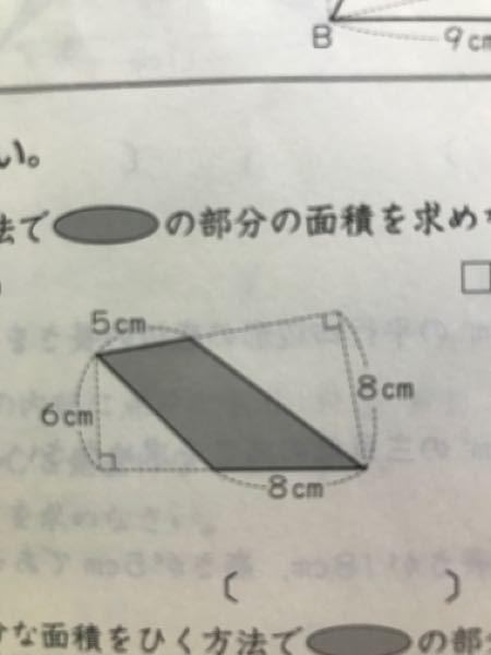 斜線部の面積の求め方を教えてください。 小学5年問題です。