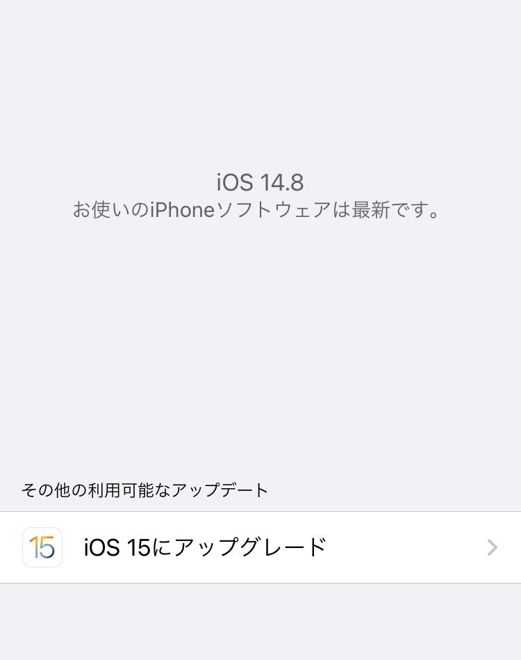 iPhone8を使っているのですが iOS15にアップデートするべきなのでしょうか