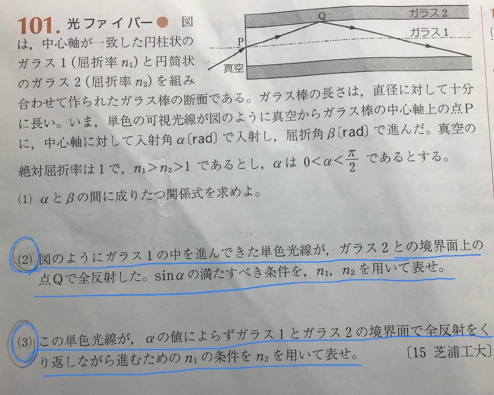 高校物理、波長の質問です。 (2)、(3)の解き方と途中式を教えてください。よろしくお願いします。