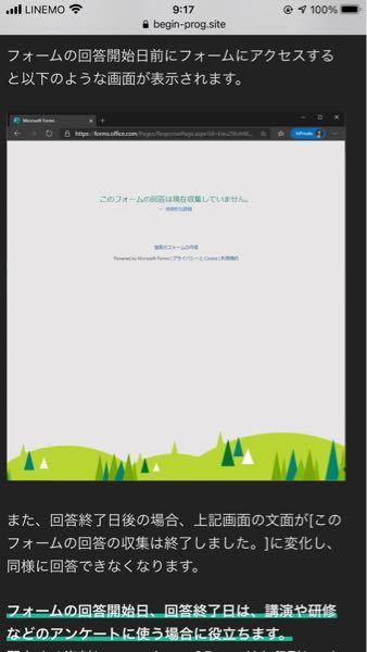 Microsoft formsについてです。 このサイトを作ったとして、回答収集時間を設定を確定した場合、あとからページのソースから収集時間変更を早める事は可能ですか? この画面の収集時間外の...
