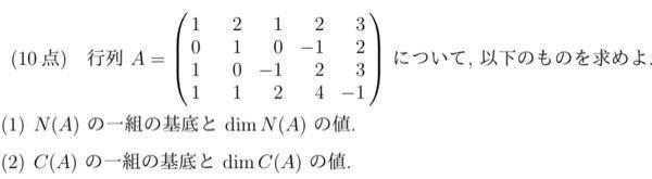 至急お願いします。 大学数学の線型代数学の問題です。解答解説をお願いします。