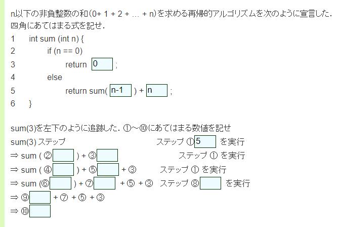 n以下の非負整数の和を求める再帰的アルゴリズムという問題です。 下の空欄の所が良く分からないので答えを教えてください
