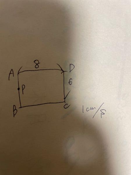 中二の一次関数の利用の問題です。 下の図から、【三角形APDの面積が20cm²になるのは何秒後か(答えは5秒後と15秒後になります)】 というのを求めるのですが、どういう式をたてたらいいのかが分からないのでどなたか教えてください。