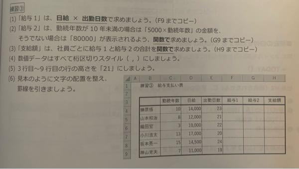 エクセルです。 給与2と支給額が分かる方お願いします。 論理式 値が真の場合 値が偽の場合