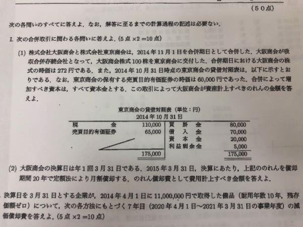 この写真の1-(1)の問題について質問です。 のれんの金額は27200-25000=2200円で合っているでしょうか?