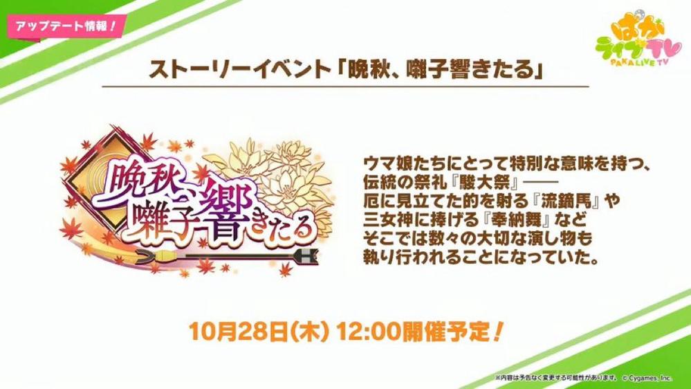 ウマ娘 秋祭りイベが開催するようですが だれの別衣装、サポカが来ると思います?