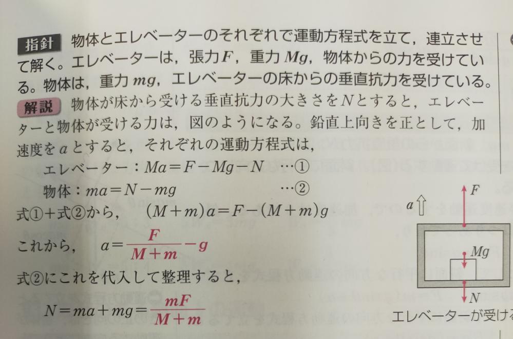 質量Mのエレベーターの中に質量mの物体が置かれている。 エレベーターがロープから大きさFの張力を受けて運動している時、鉛直上向きを正とし エレベーターの加速度と垂直抗力を求めよ。 ただし、重力加...