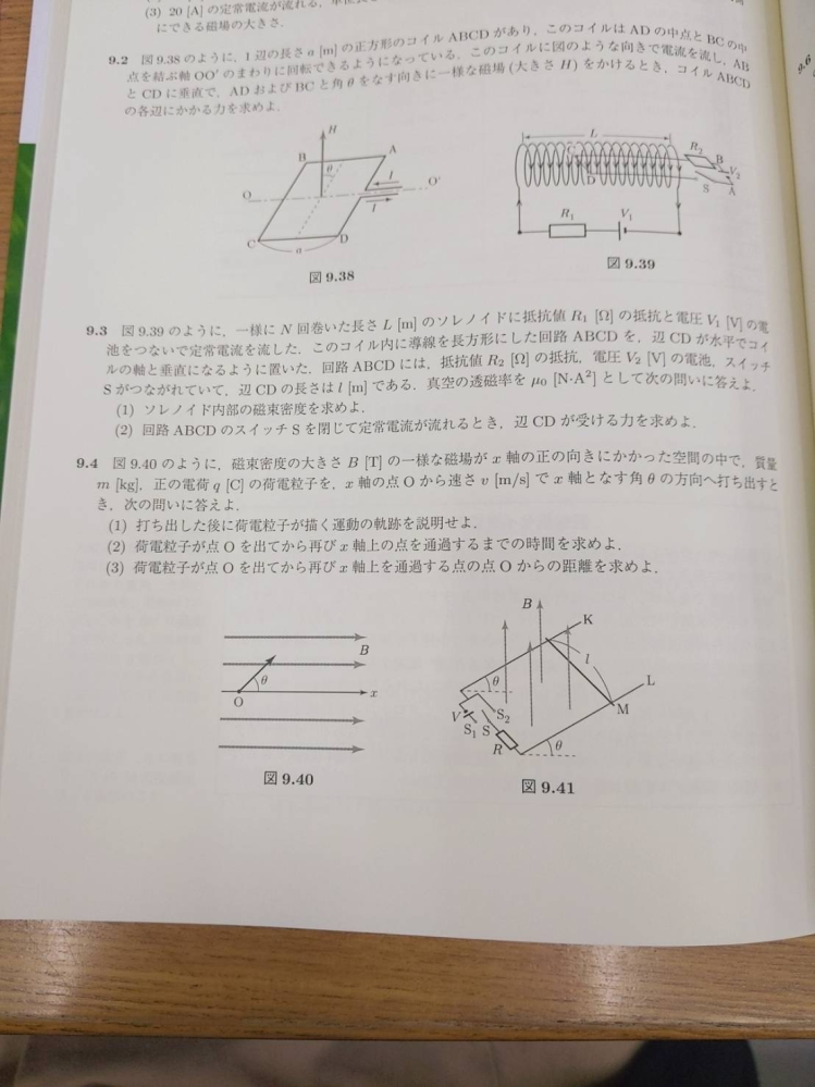 9.3の問題を解いていただきたいです