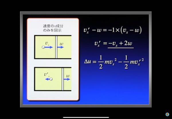 高校物理の熱力学の質問です。 1番上の式で符号について引っかかるところがあり、私は 式の左辺は 「-v'x-w」だと思ったのですがなぜ違いますか?右向きを正にとっているからこうなりませんか…?