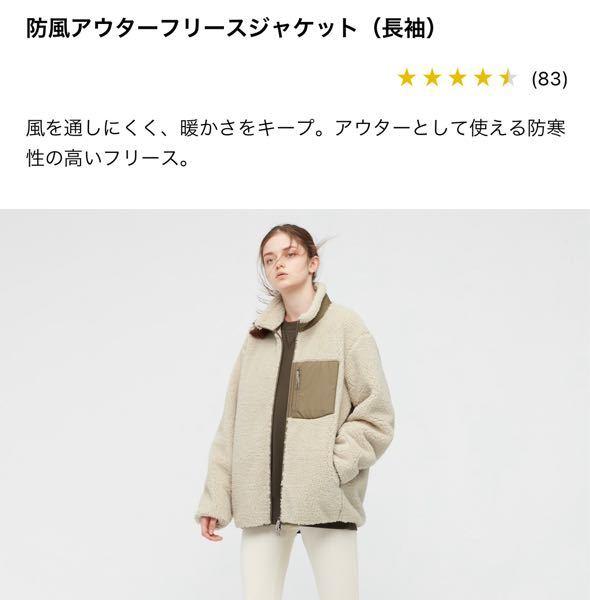 ユニクロの防風アウターフリーズジャケットって埼玉の真冬の夜に着るアウターとしても寒くないですか?