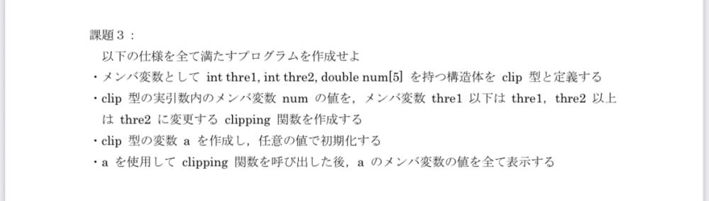 c言語 プログラミング 画像の問題に沿ってプログラムを作成したのですが、エラーが出てしまいます。 どの部分が間違っているかを教えていただきたいです。また、問題の意図に沿っていないところがあれば...