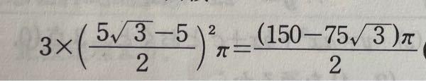 この計算がどうしても答えと同じにならないのですが、途中式を教えて頂きたいです! 私が計算すると、150になってしまいます。。