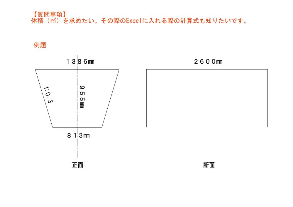 台形の体積(㎥)の計算方法を教えて下さい。(添付 例題) その際の計算式をExcelにも入れたいので、入力式も教えて下さい。 分かりやすく書いていただけると助かります。 よろしくお願いします。