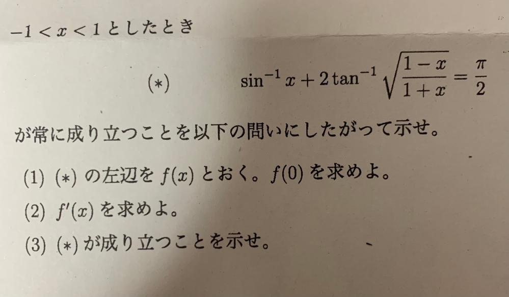 大学の一次変数の微分積分分野についての質問です。以下の問題がわかる方いたら教えてください