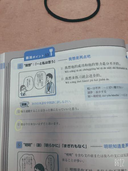 黄色く◯をつけてる部分が分かりません。 日本語を中国語に訳す問題です。 我想 という文章をつかって書きます。