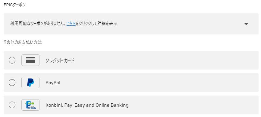 Epicでコンビニ支払いをしたいのですが、支払い方法の選択でどれを選べばいいんでしょうか? Konbini, Pay-Easy というやつで出来ますか?