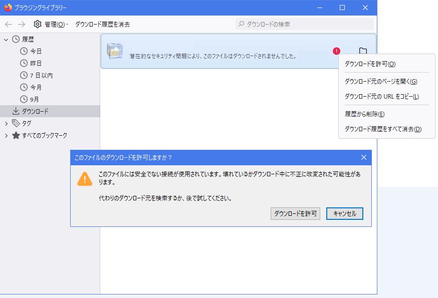 Firefoxブラウザでダウンロードする際に許可しないと始まらないことがあります 画像のような表示がされることがあるのですが、 どんなファイルであってもこの注釈を出さずにダウンロードをすぐ開始させるようにする方法はありますか? ・バージョンなど Windows 10 Firefox 93.0(64ビット)
