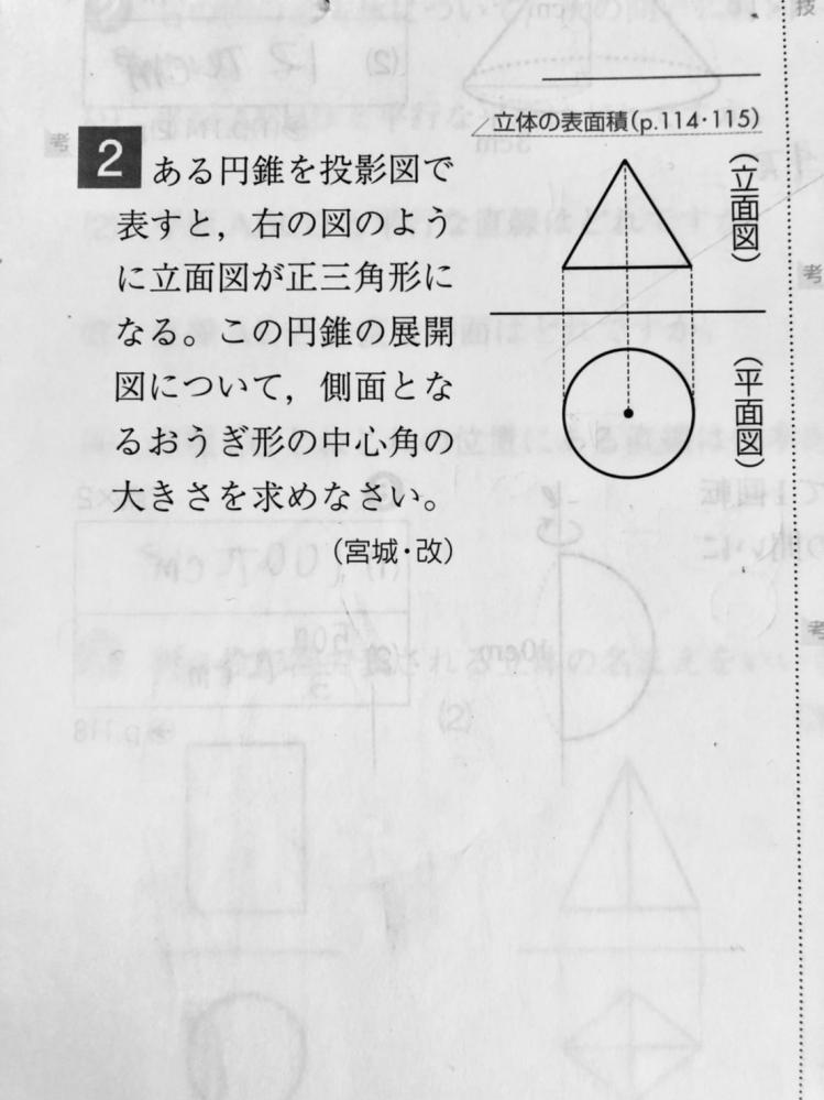 この問題の解き方を解説付きで教えてください。