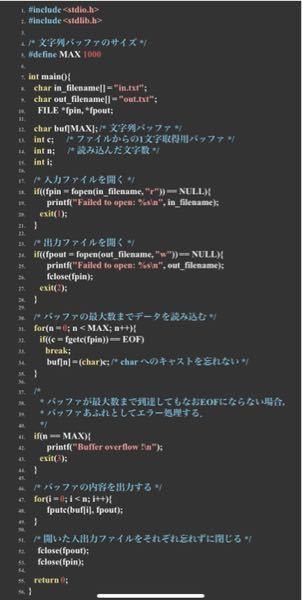 """下のC言語の問題を教えてください! 写真のプログラムを修正し、ファイル input01.txt から読み込んだ文字列を逆順にして output03.txt に書き出すようにせよ。 <input01.txt の内容> In mathematics and computer science, an algorithm is a finite sequence of well-defined, computer-implementable instructions, typically to solve a class of specific problems or to perform a computation.[1][2] """"Algorithm""""from Wikipedia(https://en.wikipedia.org/wiki/Algorithm). (Access date: 2021/8/31) 自分の作成した出力結果 (output03.txt) と解答例 (output03-example.txt) のファイルをプログラム中で開き、 先頭から 1 文字ずつ比較して、2つのファイルの内容が一致するかどうかを調べて結果を表示するプログラムを作成せよ。 一致していない場合、先頭から何文字目で違っているかを出力すること。 <output03-example.txt の内容> )13/8/1202 :etad sseccA( .)mhtiroglA/ikiw/gro.aidepikiw.ne//:sptth(aidepikiW morf """"mhtiroglA""""]2[]1[.noitatupmoc a mrofrep ot ro smelborp cificeps fo ssalc a evlos ot yllacipyt ,snoitcurtsni elbatnemelpmi-retupmoc ,denifed-llew fo ecneuqes etinif a si mhtirogla na ,ecneics retupmoc dna scitamehtam nI <実行例>(プログラムが正しく動作している場合) % ./a.out Two files are identical. (output03.txtとoutput03-example.txtが一致した場合) プログラムが正しく動作していると、ファイル不一致の場合の動作確認ができないので、 あえて不一致がわかっているファイル(例えば、output03-example.txtとinput01.txt)との比較も試すこと。 output03-example.txtとinput01.txtとの比較を行う場合,1文字目から違うため、以下の結果となる。 % ./a.out Two files are different at 1 byte. (ファイル不一致の場合は、どこで相違が見つかったのかを表示する。 output03-example.txtとinput01.txtとの比較では、 1バイト目(1文字=1バイトなので、1文字目に相当)で相違が見つかった。)"""