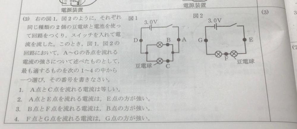 この問題の正答が3となるのですが、間違いではないでしょうか? 電流の強さは並列では枝分かれした後の和になり、直列では変わらないはずです。 なのに枝分かれした後のB点を流れる電流が、枝分かれする前の電流の大きさに等しいF点より大きいとは思えません。
