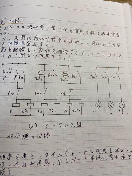 この信号機の回路のシーケンス図の動作順序を教えて頂けませんか?