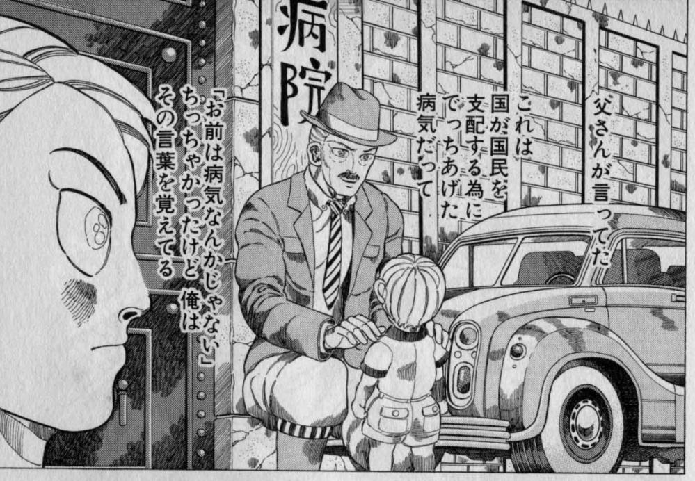 この漫画のタイトルを教えてください。絵柄は徳弘正也ですが、タイトルがわかりません。