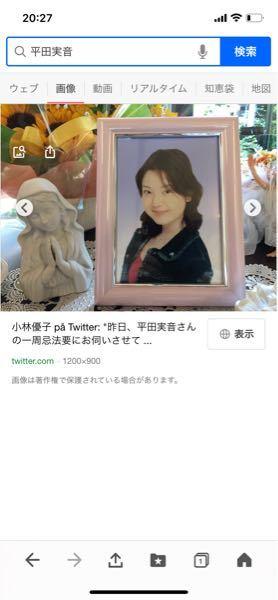 亡くなった人の 写真を置く物の名前解りますか?