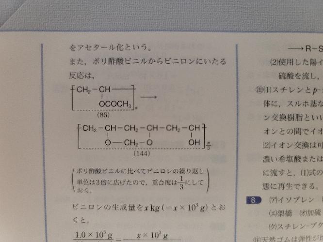 ポリ酢酸ビニルからビニロンにいたる反応についてです。画像の、かっこの中の文章がどういうことかよくわからないので、教えてください