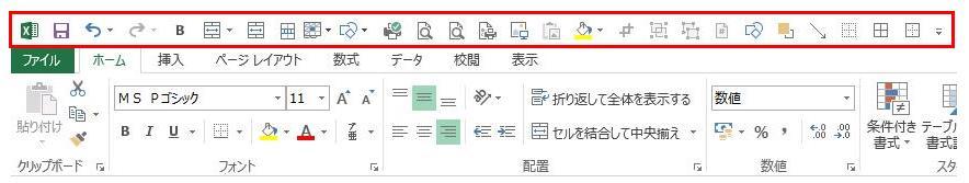 エクセルの「クイック アクセス ツールバー」ですが、2段にすることはできないでしょうか? エクセルは2013を使用しています。