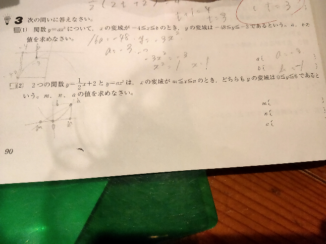 (2)の問題が分かりません… このように解いたらいいのでしょうか? 質問箱に頼ってすいません。