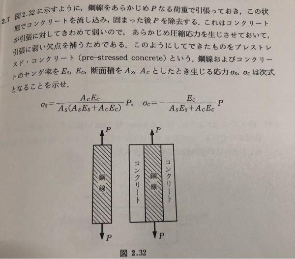 材料力学の問題です。 σs=Es δ/l(lは元の銅線の長さ、δを変形量) As σs+2Ac σc=0 の2式は成り立つと思うのですが、ランクが揃わないため連立方程式が解けません。 あと何が足りませんか?