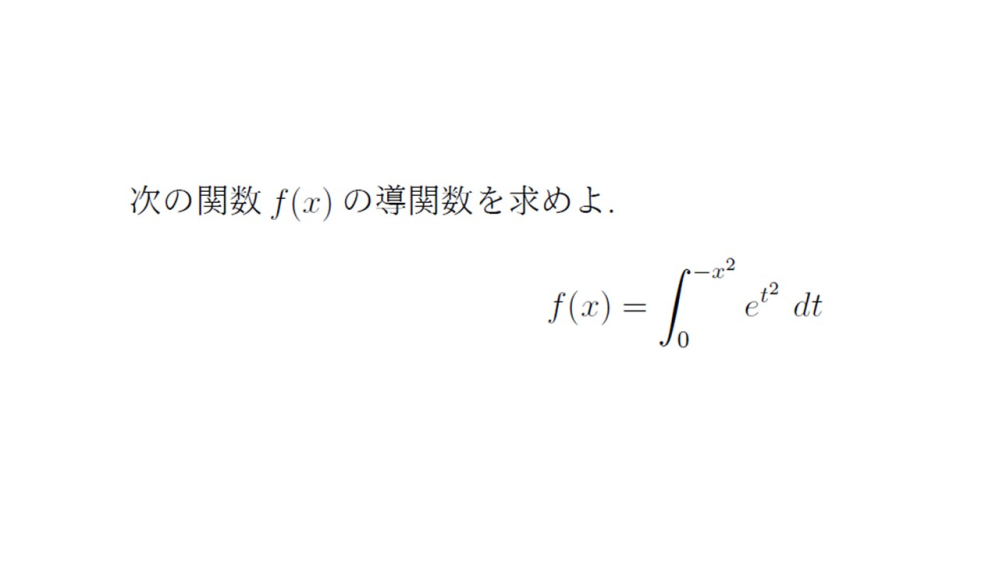 微分・積分に関する問題です。 こちらの問題の解法が分からずにいるのですが、 解法の手順についてご教示いただけますでしょうか。 お手数をおかけしますがよろしくお願いします。