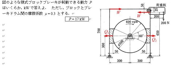 以下のブレーキの制動の動力Pを求めるまでの式を教えてください