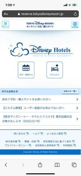 ディズニーミラコスタに泊まりますが、2日目チケット買えるかが不安です泣 この、画像のページから、日付指定でミラコスタを予約しました。 その場合、ちゃんと2日目のチケットをホテルでとれますでしょうか?!(;_;)