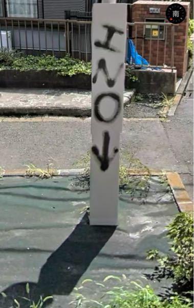 道路沿いにある街灯の所に落書きが書いてあったのですが、この矢印の下に、なんか埋まってるんですか??そもそも『INO』ってどういう意味ですか??