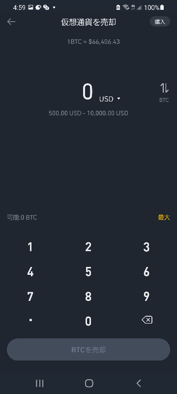FIOコインてのを1万円分保有しているのですが売却のしかたが分かりません。教えてください