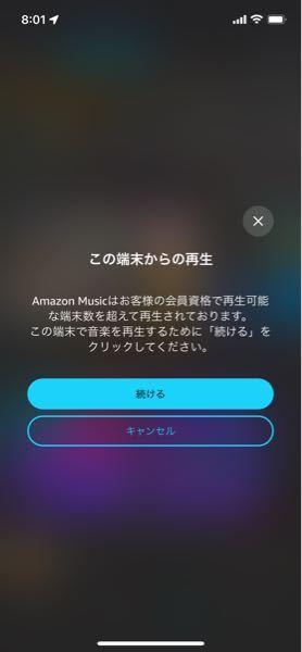 アマゾンミュージックです。これってどうすれば解消されますか?