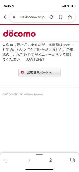 docomoのスマホを使っているのですが、最近ギガホからahamoに変えました。 ahamoは携帯メール(@docomo.ne.jp)が使えなくなると聞いたので、Apple などと紐付いているものは変更する際に上手く引き継げたのですが、dアカウント(@docomo.ne.jp)を変更し損ねました。 ahamoにしてしまったらもう変更できないのでしょうか? 教えて頂きたいです。よろしくお願いしますm(_ _)m