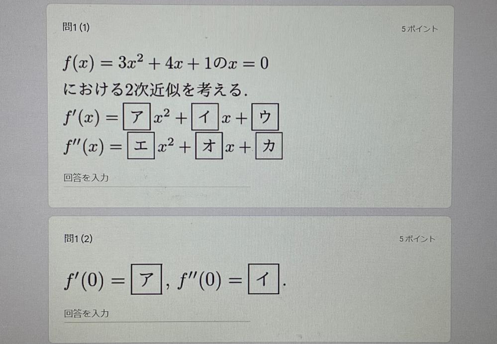 大学数学の問題なのですが、どうやって解くのでしょうか