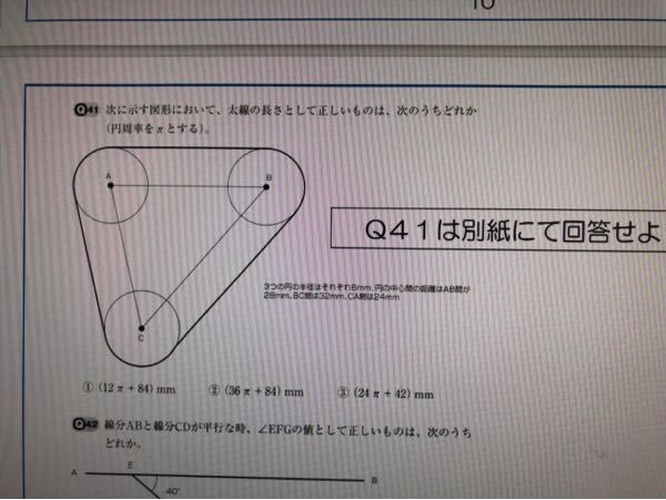 この問題の解き方教えてください。 3つの円の半径はそれぞれ6mm、円の中心間の距離はABが28mm、BC間は32mm、CA間は24mmです