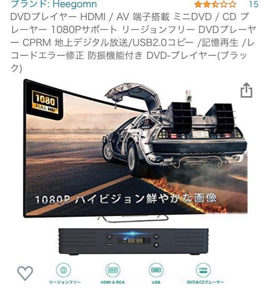 写真の左上にフルHD1080Pって書いてありますけど、この機械自体がその数値なのでしょうか?DVDを入れたら再生開始されてからフルHDの画質[1080P]が映るのでしょうか?