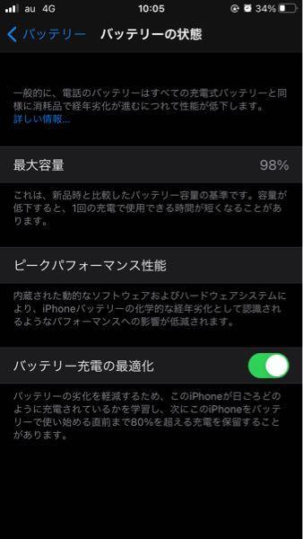今月5日にiPhoneSE2世代を契約したんですが、バッテリー残量もう98%になっていました 発売から1年以上立っているからでしょうか?