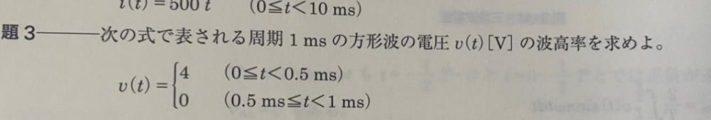以下の写真の電気回路の問題で実効値を求めようとした時範囲が0〜T/2なのは何故ですか?教えて欲しいです