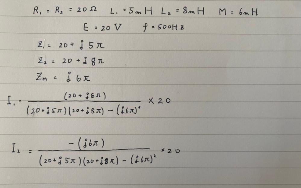 以下の写真のI1とI2を求める式があると思うのですが、この計算を何回やっても答えが合わないです。 皆様の計算過程などを教えていただきたいです。 ちなみに答えはI1=0.696-j0.183 I2=-0.386-j0.170 です。