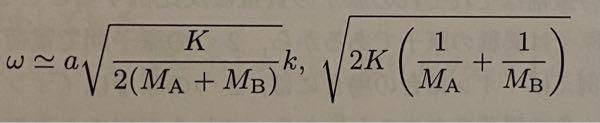 ω^2=K(1/MA+1/MB)±K√[(1/MA+1/MB)^(2)-2ka/MA×MB] の解が写真のようになるまでの途中式を教えてください。