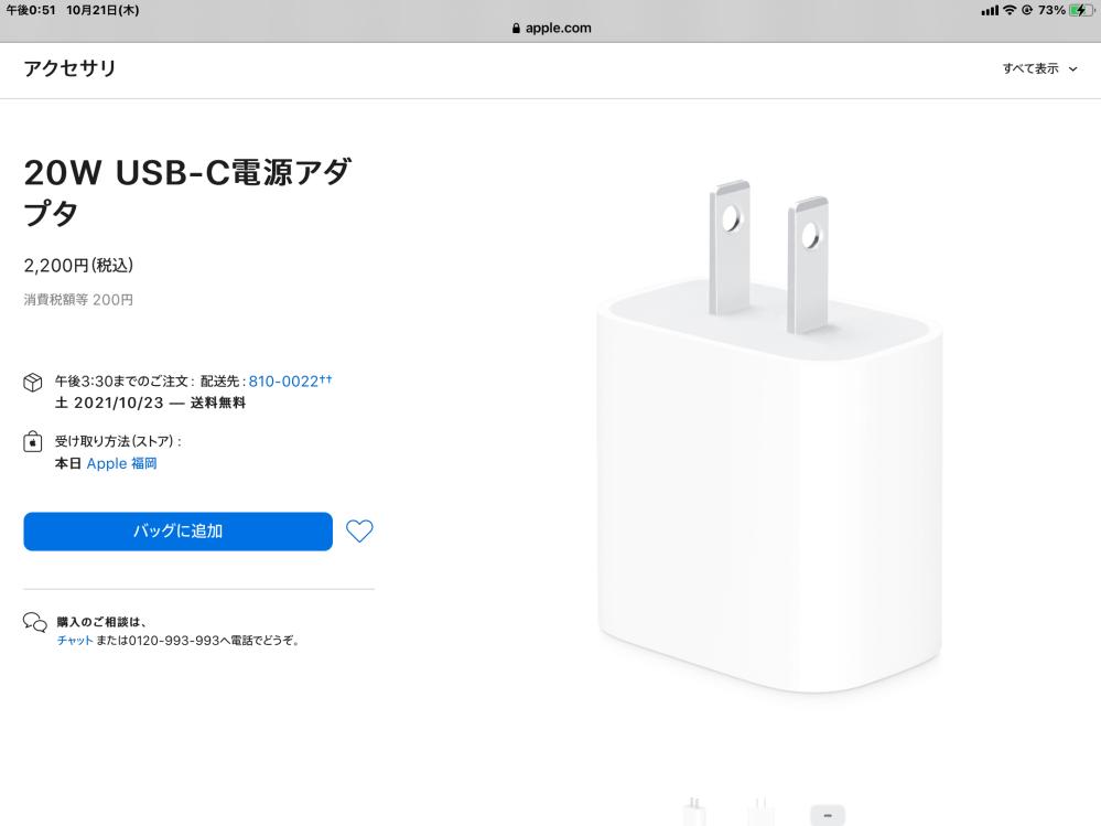 Appleの20W USB-C電源アダプタというのは iPhone11を充電するのにも使えるんでしょうか? iPhone11に付属していた差し込み口がUSBタイプのものは持っているんですが、 それより高速で充電できるんでしょうか? 因みにiPadにも充電出来ますか?