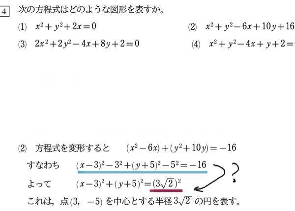 数2です。(高二) 水色の線で引いてある部分からどうすれば赤色の線で引いたところの(3√2)^2になるのでしょうか?