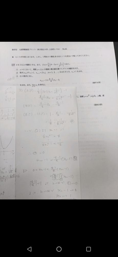 解けない漸化式 平均値の定理 なんでこの問題みたいに、解けない漸化式って平均値の定理使わないといけないんですか? Focus Goldとかでよくある、a1まで下ろしてってはさみ打つヤツじゃダメなんですか?
