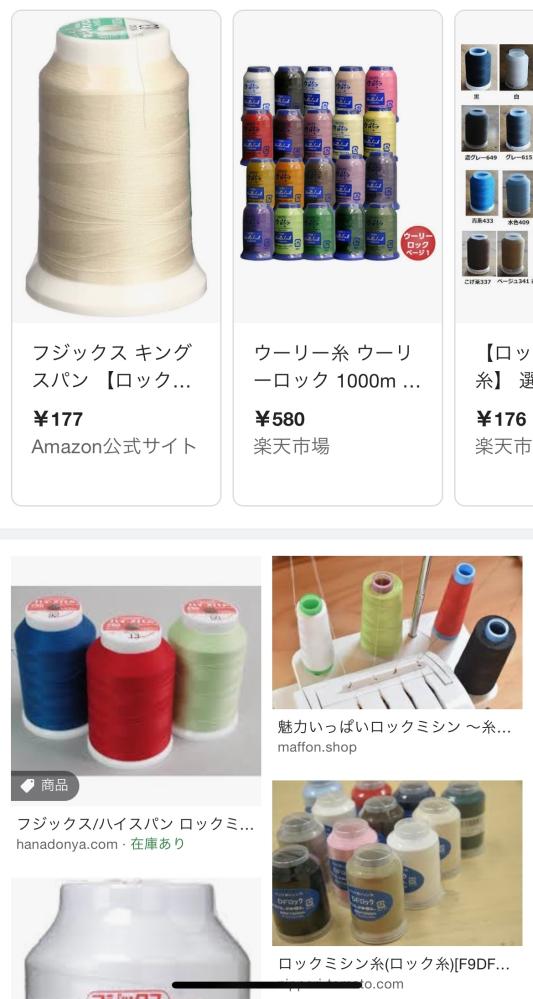 ミシンされてる方に質問です。 画像のような大きいミシン糸を家庭用ミシンで使用したいです。私が持っているミシンは〚糸たてが縦〛のものです。 家庭用ミシンでロックミシン糸等を使用する時の方法を検索すると、大抵が〚糸たてが横向き〛で「糸たてに入らないから」マグカップや別置きの糸たてを使うと書かれてました。 つまり、私が使用しているような〚糸たてが縦向き〛のものであれば、そのまま工夫などせず糸たてに挿して使えるということでしょうか? 買ったけど使えなかった…等を避ける為にミシンに詳しい方教えて頂けますと幸いです。よろしくお願いします。