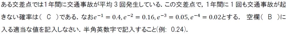 数学、統計学の得意な方。教えていただきたいです。